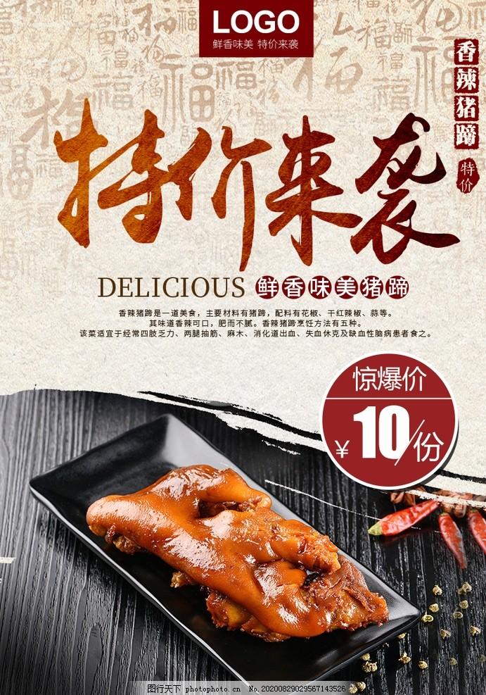 香辣豬蹄海報設計,豬蹄廣告,鮮香味美豬蹄,特價豬蹄,餐飲美食海報,特價來襲,紅燒豬蹄
