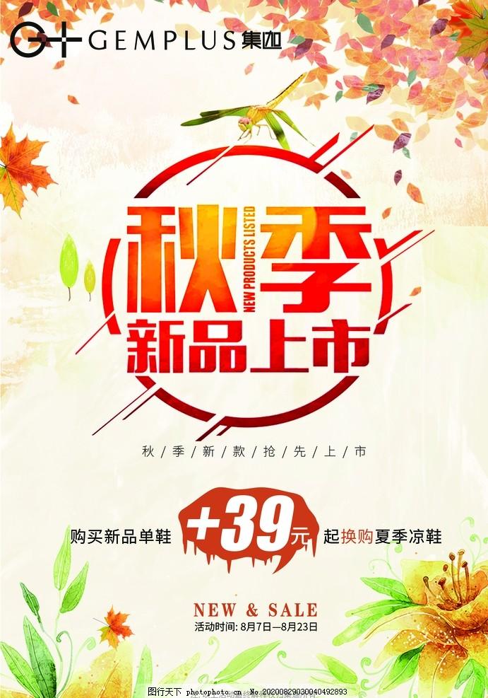 秋季新品上市宣傳海報,秋季服裝,促銷海報,商場活動,鞋子換購,設計,廣告設計
