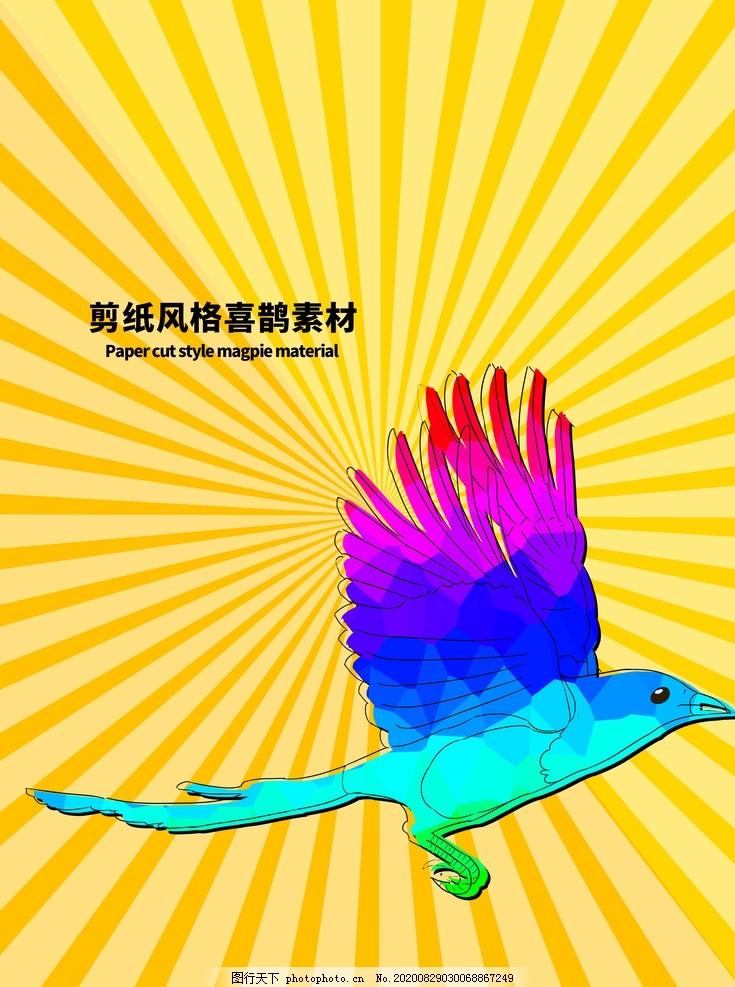 分層黃色放射對角喜鵲剪紙素材,插畫,七夕,電商,設計,廣告設計,海報設計