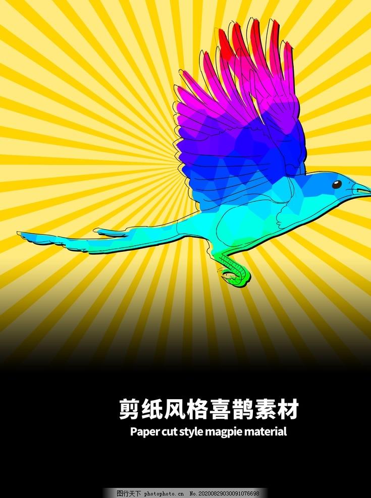 分層黃色放射漸變喜鵲剪紙素材,七夕,插畫,電商,設計,廣告設計,海報設計