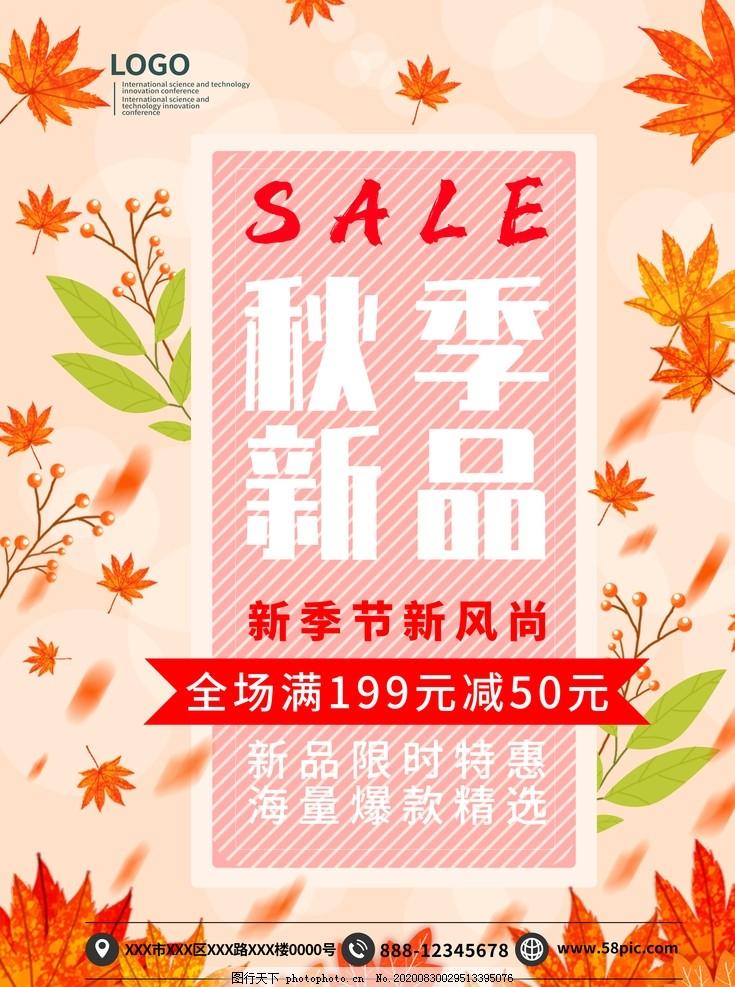 秋季促銷,秋天海報,秋天素材,秋天促銷,秋季海報,秋季素材,秋季促銷海報