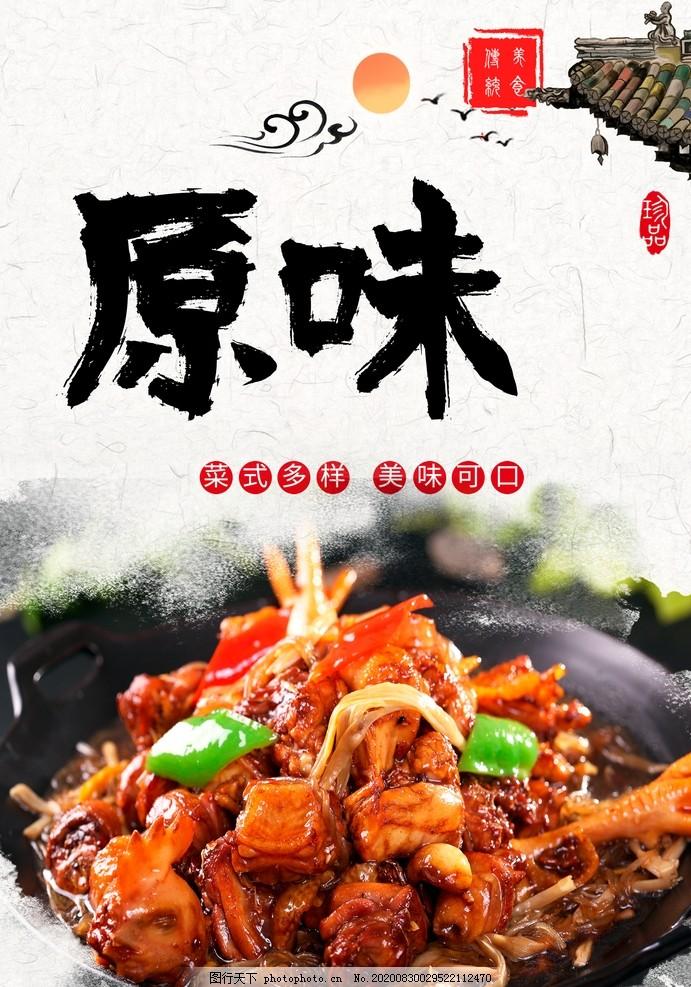 美食海報,美食展板,美食文化,美食圖,新鮮美食,美食廣告,美食背景