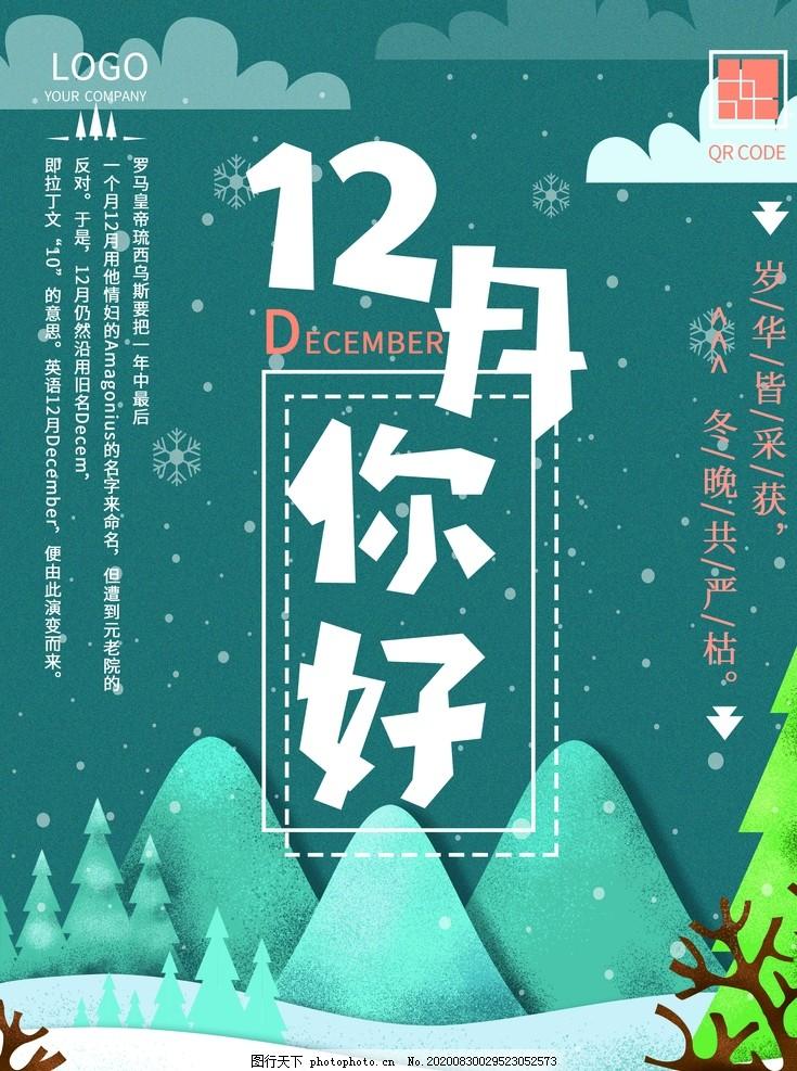 你好12月,十二月,冬季,你好冬天,冬天你好,立冬,冬季新品