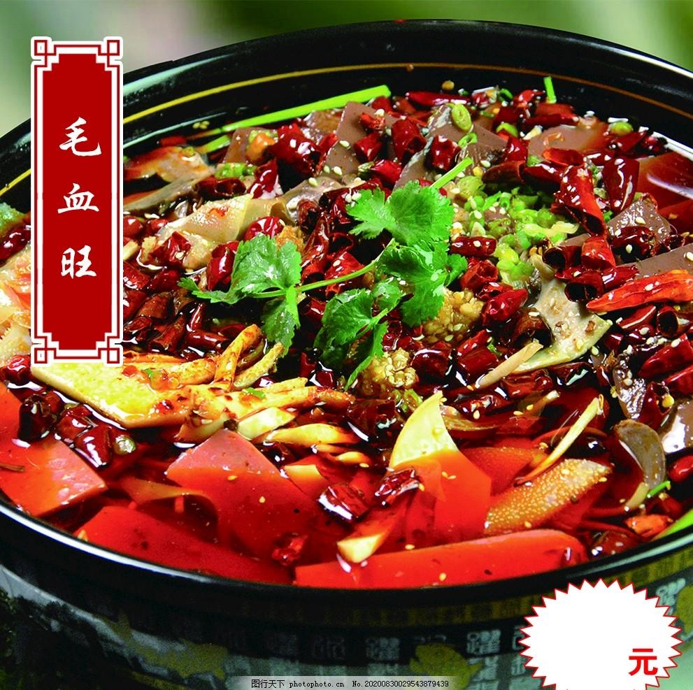 毛血旺,辣菜,川渝系列,鴨血,傳統菜式,美食燈箱,設計