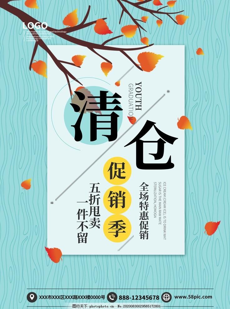 秋天,秋季促銷,秋天海報,秋天素材,秋天促銷,秋季海報,秋季素材