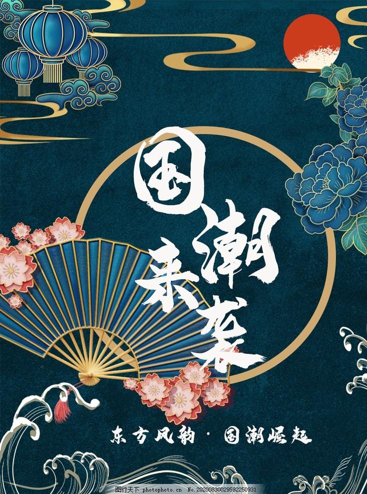 國潮文化,中國文化,中國風海報,潮東方,國潮出征,國潮展板,國潮x展架