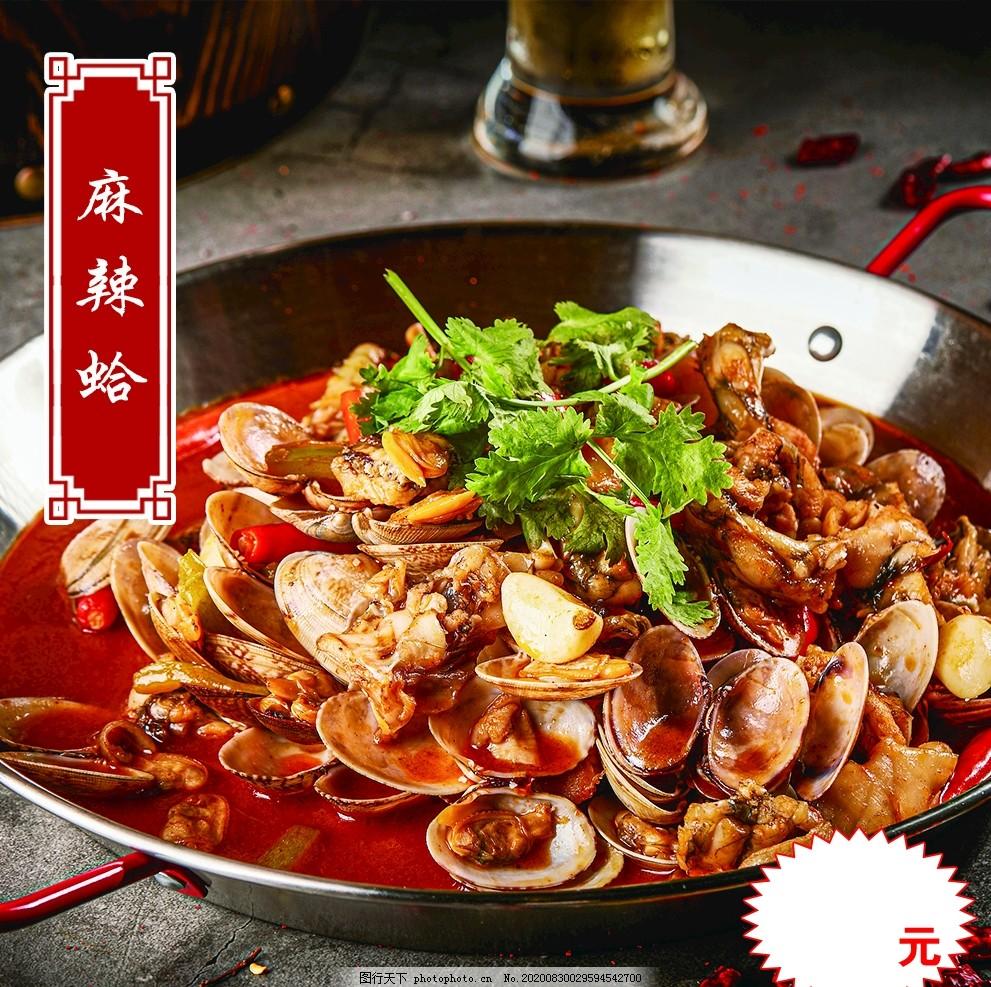 麻辣蛤,辣菜,家常菜,美食燈箱,下飯菜,設計,廣告設計