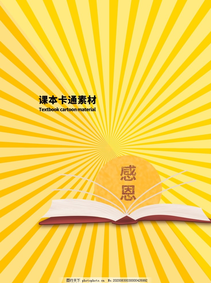 分層黃色放射對角課本卡通素材,教師節,電商,插畫,設計,廣告設計,海報設計