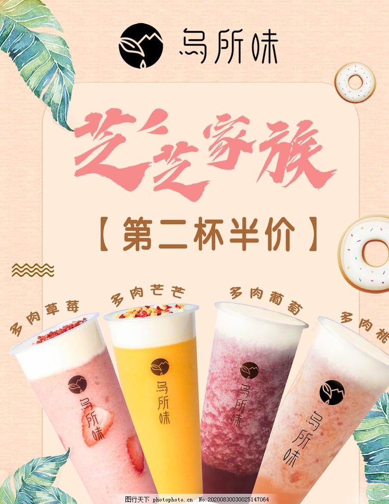 烏所味芝士奶蓋海報,奶茶,甜品,紫米露,芒果,芝芝,草莓