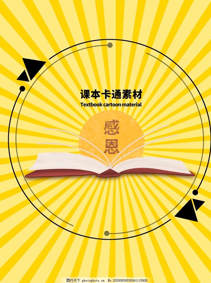 分層黃色放射圓形課本卡通素材,書,教師節,插畫,電商,設計,廣告設計