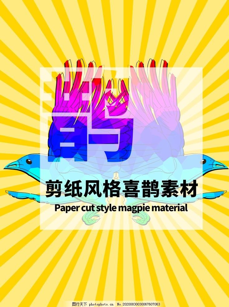 分層黃色放射居中喜鵲剪紙素材,七夕,插畫,電商,設計,廣告設計,海報設計