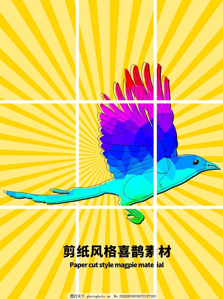 分層黃色放射網格喜鵲剪紙素材,七夕,插畫,電商,設計,廣告設計,海報設計