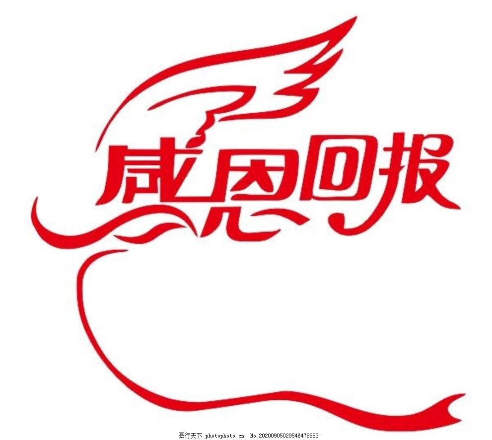 矢量感恩回报艺术字,跟恩回报艺术,天使翅膀,矢量艺术字,矢量翅膀,矢量绸带,矢量绸缎
