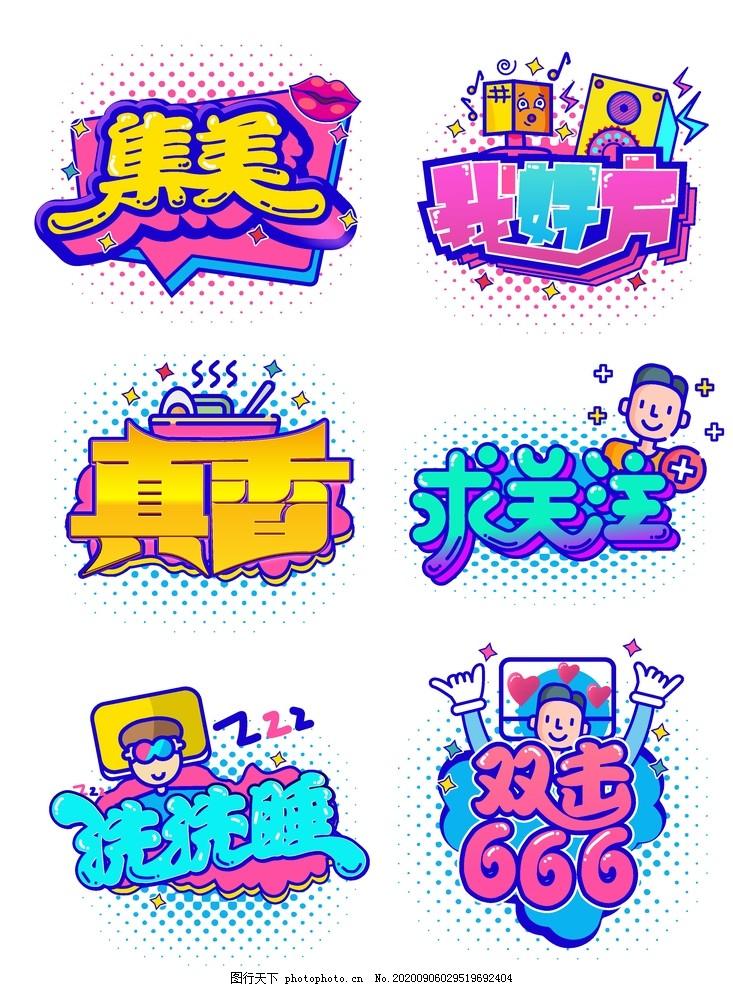 清新卡通免扣艺术字,卡通艺术字,春节艺术字体,天猫促销文案,字体排版,字体大清仓,促销文案字体