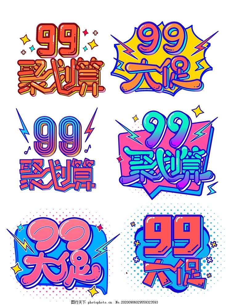 99大促个性艺术字,卡通艺术字,春节艺术字体,天猫促销文案,字体排版,字体大清仓,促销文案字体