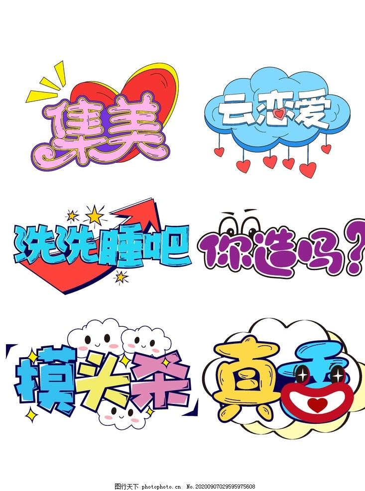 清新卡通网络用语艺术字,卡通艺术字,春节艺术字体,天猫促销文案,字体排版,字体大清仓,促销文案字体