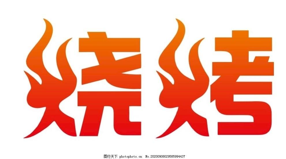 矢量烧烤艺术字,矢量烧烤字,矢量火焰,矢量烧烤火焰,卡通烧烤,少儿烧烤,儿童烧烤
