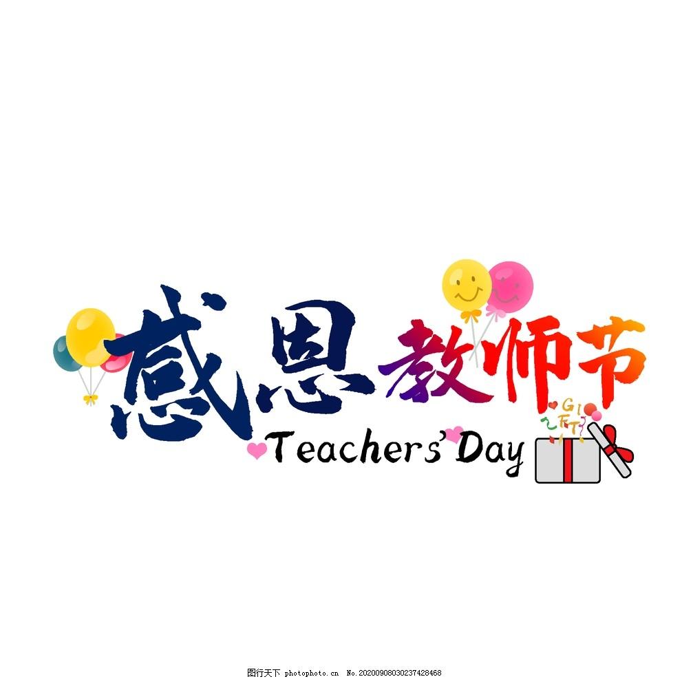 感恩教师节艺术字图,创意,节日素材,老师,气球,字母,设计