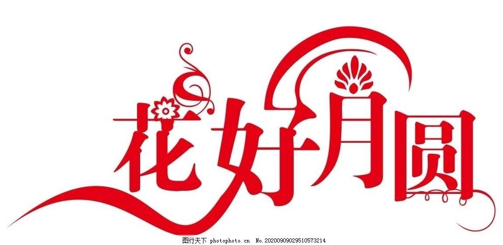 花好月圆艺术字,矢量花好月圆,花好月圆矢量,矢量艺术字,梅花篆字,梅花艺术字,设计