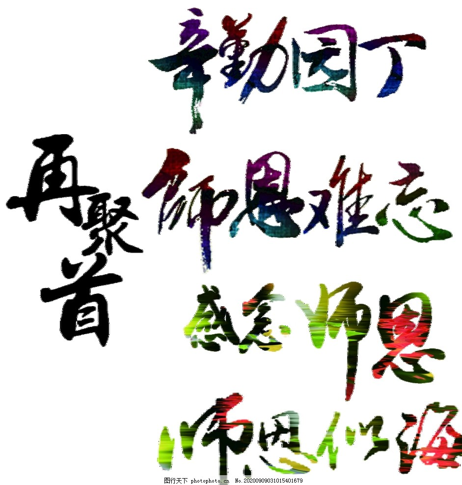 感恩教师艺术字,标题,感念师恩,师恩难忘,再聚首,辛勤园丁,设计