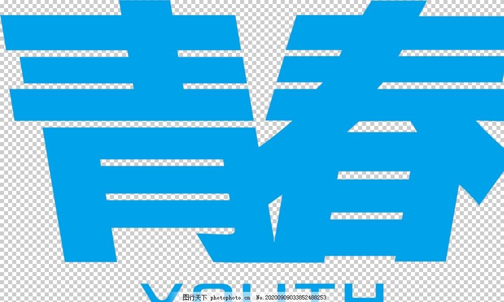 青春班服艺术字,班服图案,青春艺术字,设计,其他,图片素材,118DPI