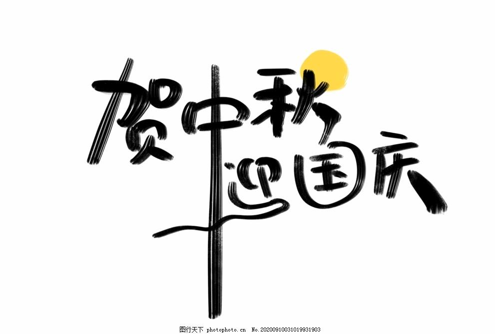 贺中秋迎国庆艺术字,标题,中秋国庆,设计,广告设计,其他,300DPI