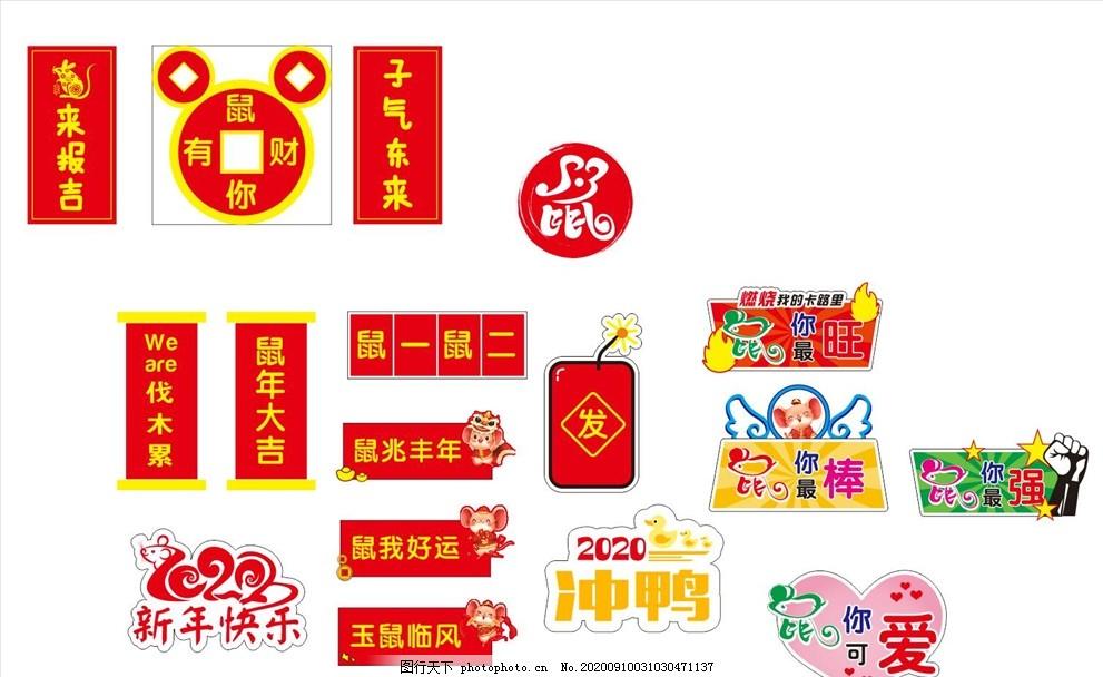 新年网红对话框,新年对话框,新年异形牌,网红异形牌,爆炸牌,子气东来,设计