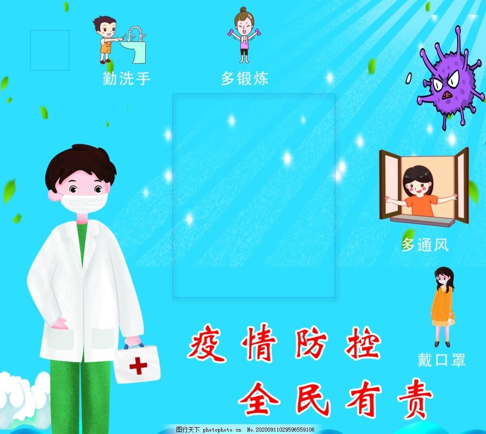 疫情防控全民有责,勤洗手,多锻炼,多通风,戴口罩,医生,病毒