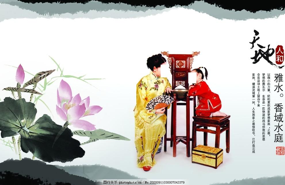 中国风水墨荷花品味人生宣传海报,设计,广告设计,海报设计,300DPI,PSD