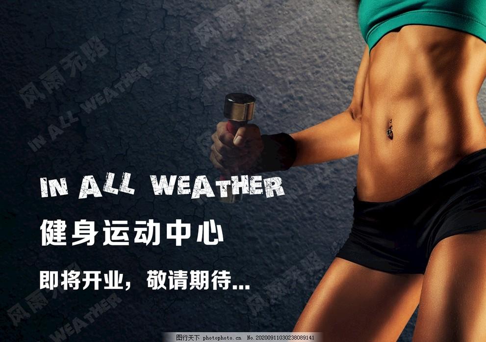 健身展板,健身女,健身素材,健身房,健身运动,健身运动中心,健身房开业