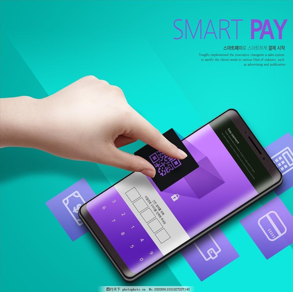手机支付,手机支付海报,电子支付,快捷支付,便捷支付,微信支付,支付宝支付