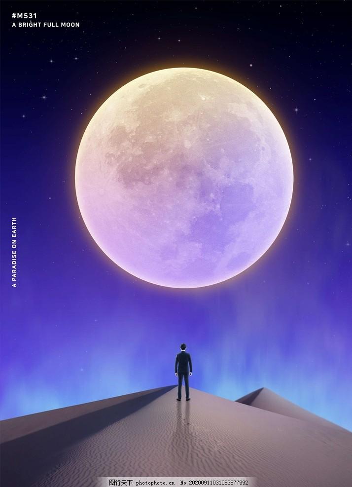 星空海报,星空主题,唯美星空,宇宙星空,梦幻星空,星空手机壳,星空装饰画