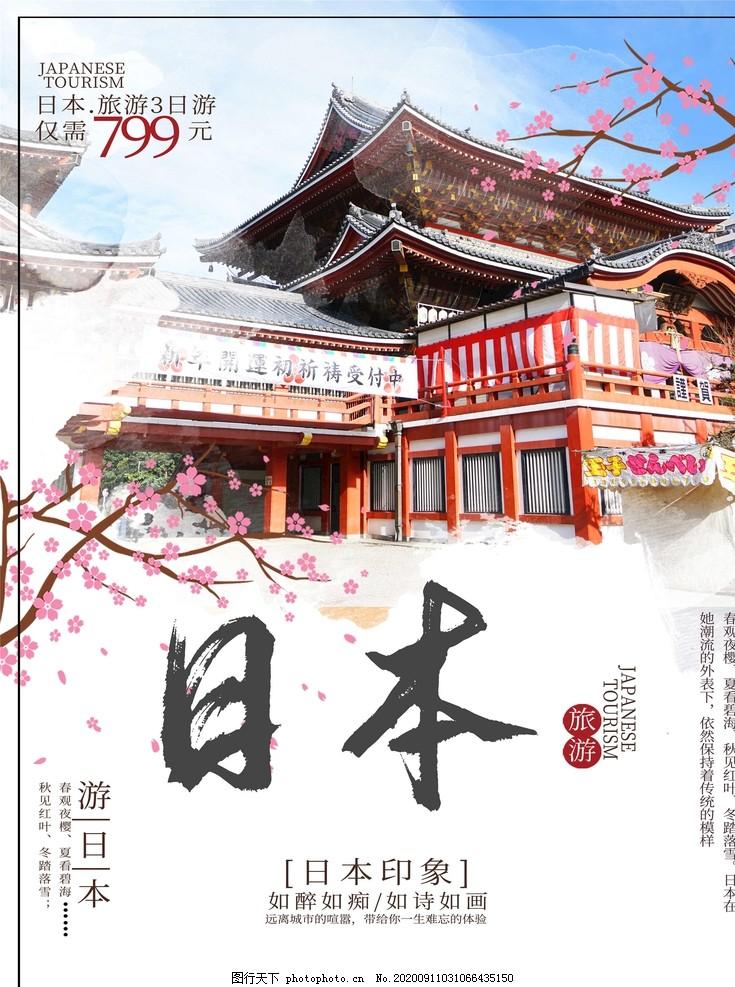 日本,日本旅游海报,日本旅游展板,日本旅游广告,日本旅游宣传,日本旅游传单,日本旅游彩页