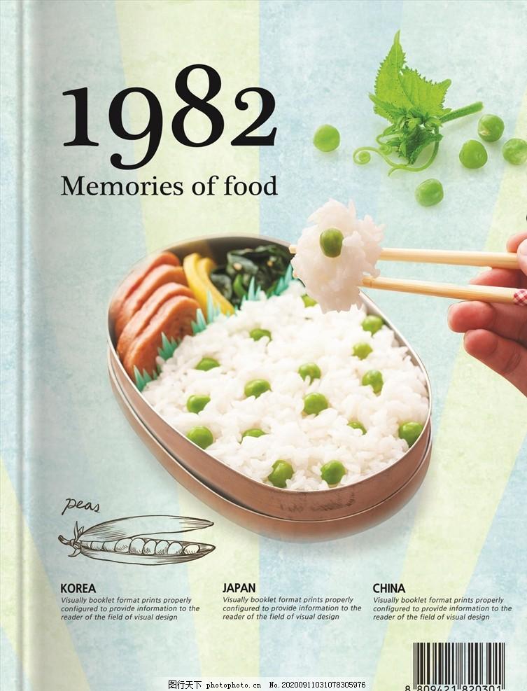 美食画册,高点手册,餐厅手册,就餐指南,美食传单,包子,面包画册