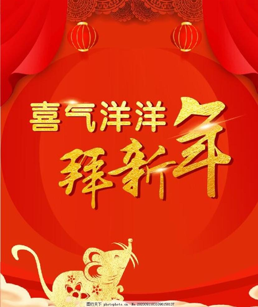 拜新年,过年,红色背景,大红色背景,春节,海报,设计