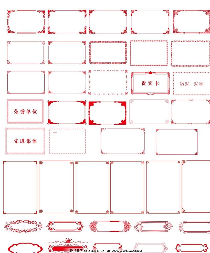 素材,PSD素材,分层素材,边角框素材,设计,PSD分层素材,300DPI