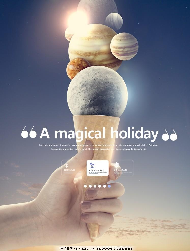 星空海报,背景,星球,地球,圆球,太空,宇宙星空