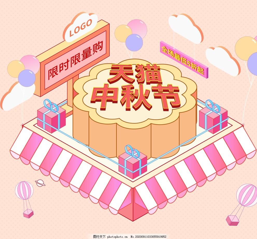中秋促销25D,月饼,热气球,粉色,食品,插画,设计