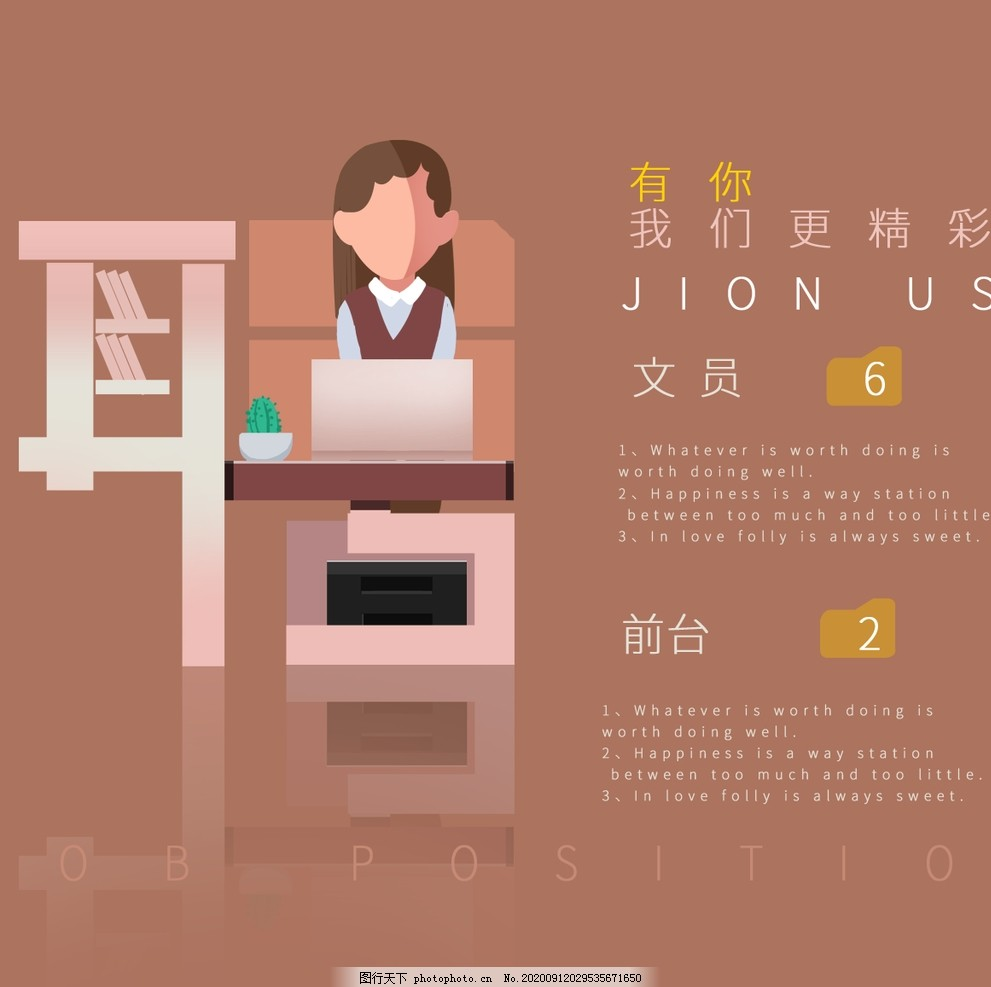 招聘艺术字海报职员文员前台创意,创意手机,配图4,招聘广告,设计,广告设计,72DPI