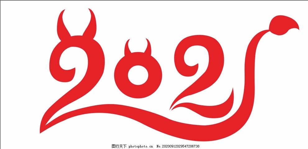 2021艺术字,新年艺术字,字体,设计,广告设计,CDR
