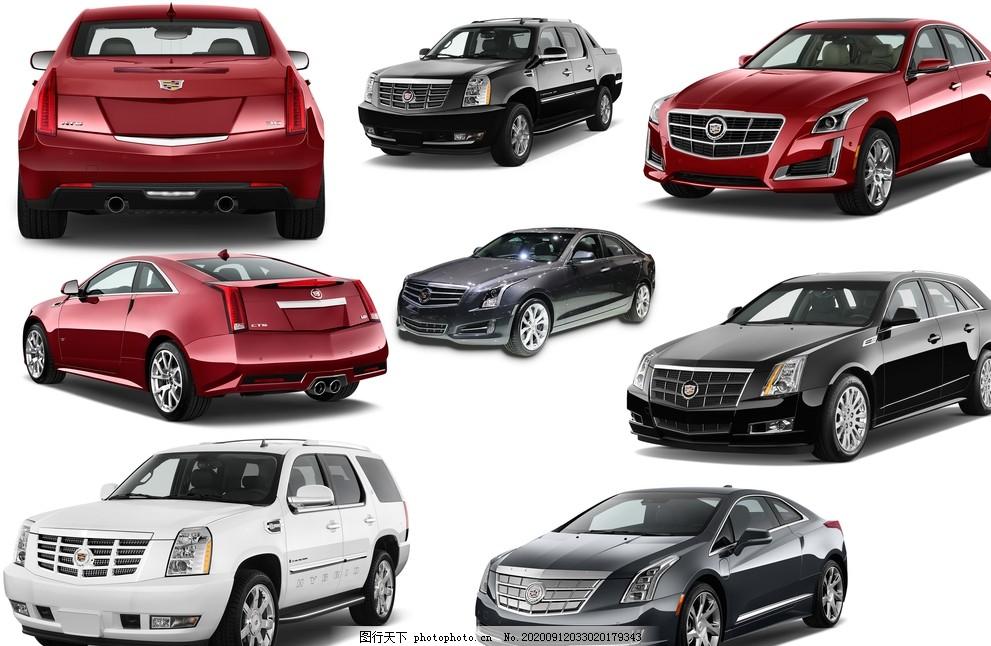 素材,透明素材,png抠图,跑车,名牌车,商务车,小轿车
