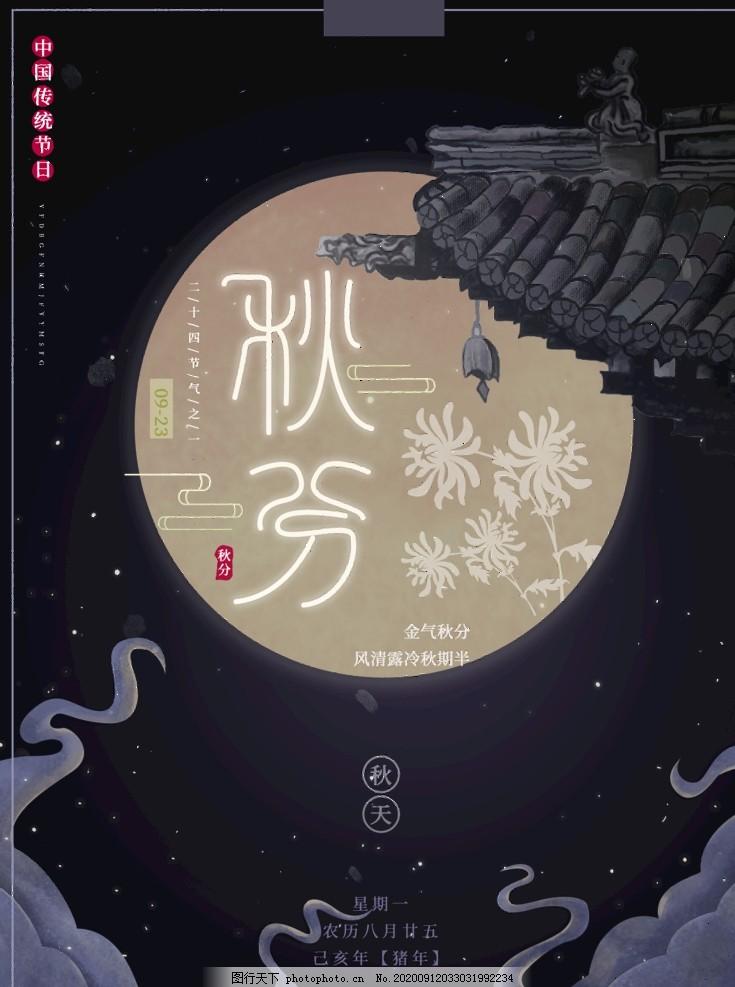 手绘元素复古中国风传统二十四节,秋分,秋天,秋分海报,立秋海报,秋天海报,秋分促销