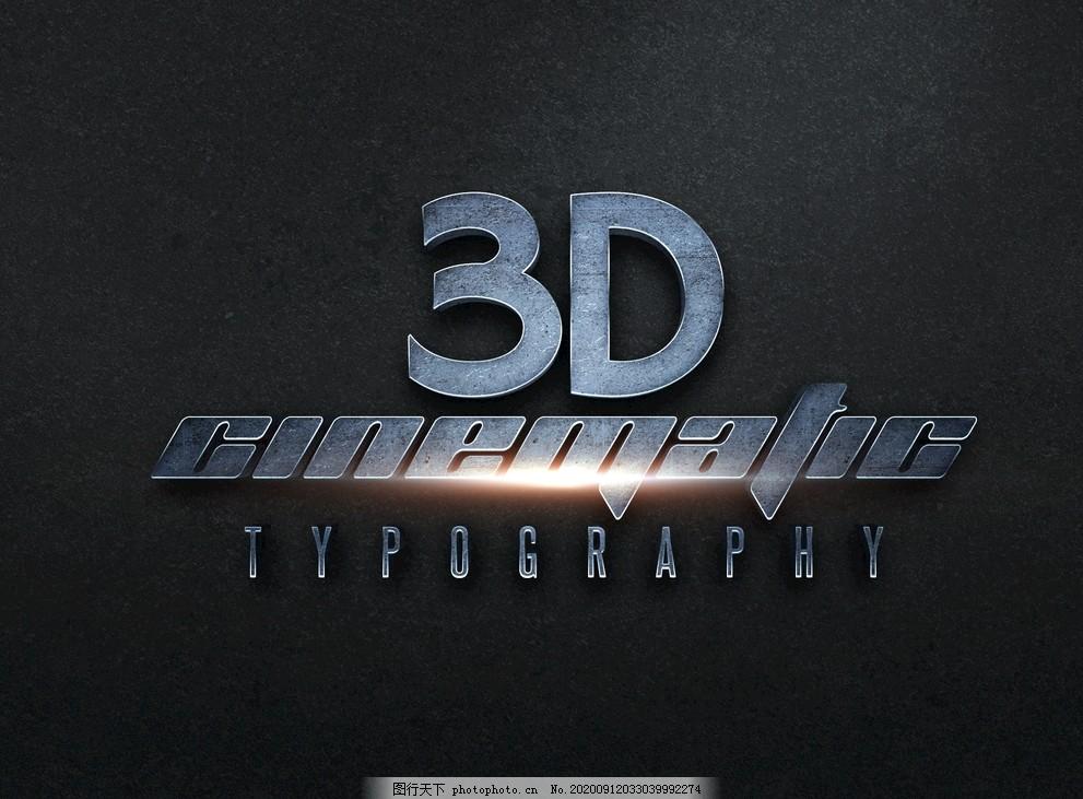 金属字PSD,字体特效,金属字体,光艺术,分层,字体效果,字效文件下载