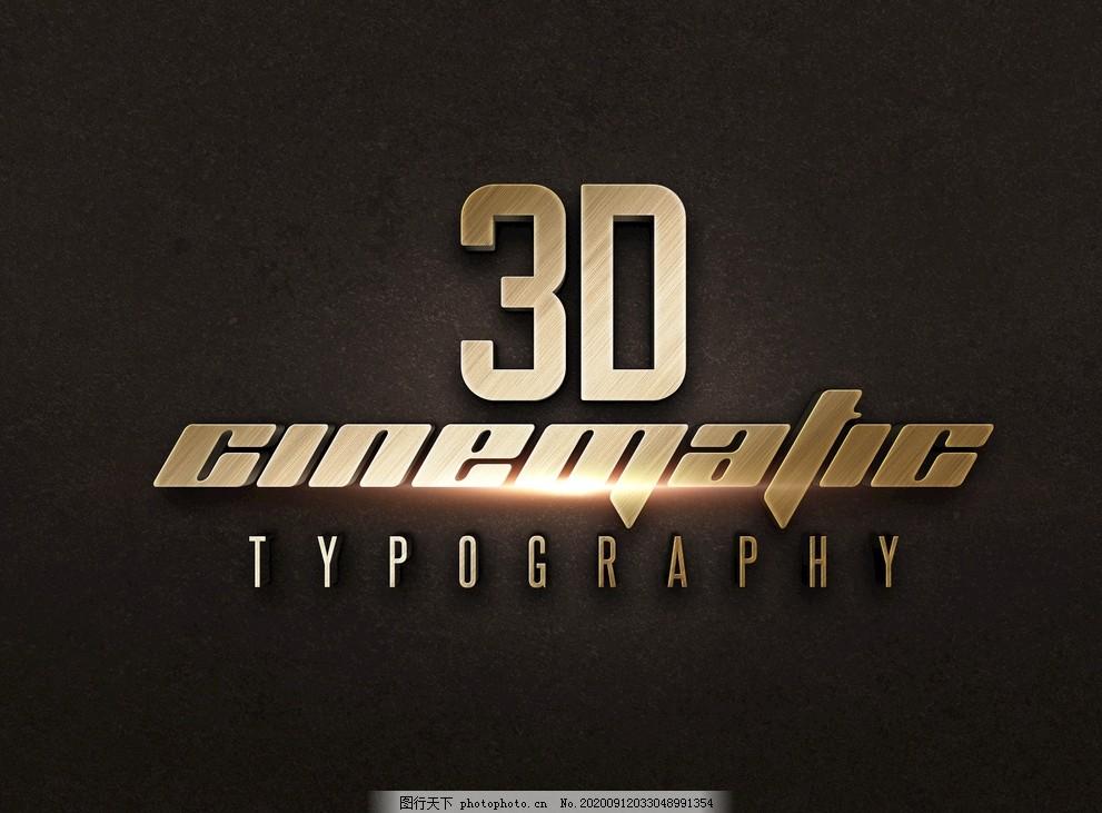 立体3D字,3D金属字,PSD,光点,光线,字体标志,字母