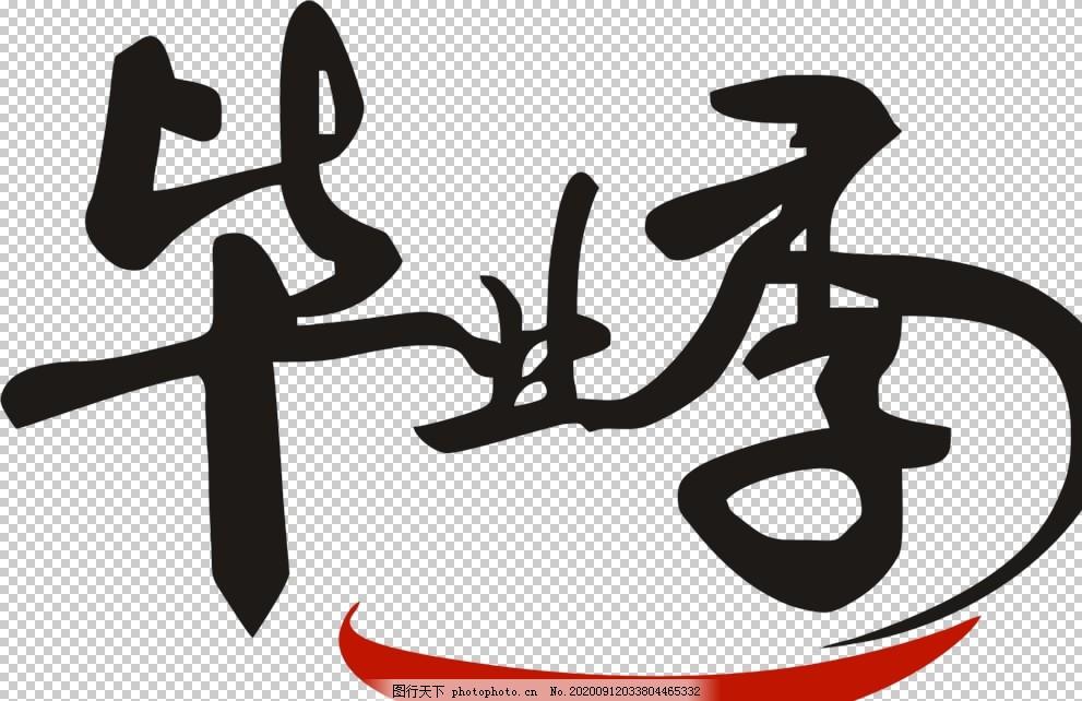 华业季艺术字,毕业班服,班服图,班服图案,班服设计,班服高清图,同学聚会