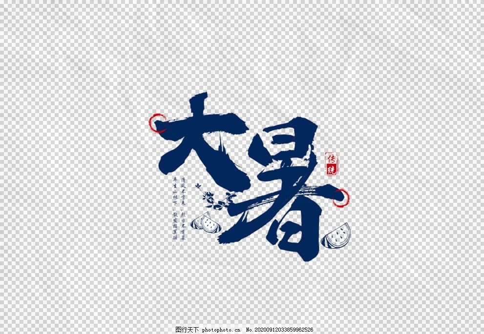 大暑节气艺术字字体字形素材,传统节日海报素材,设计,其他,图片素材,118DPI,PNG