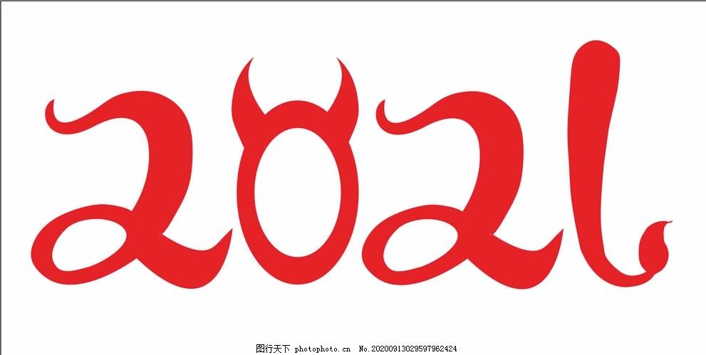 2021艺术字,新年艺术字,新年字体,设计,广告设计,CDR