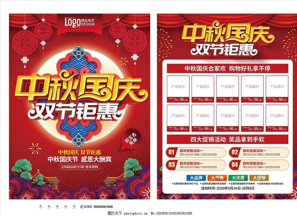 中秋国庆双节促销,打折,设计,广告设计,DM宣传单,300DPI,PSD