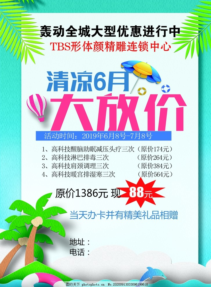 大放价,海报,夏季海报,椰子树,叶子,大伞,清凉海报