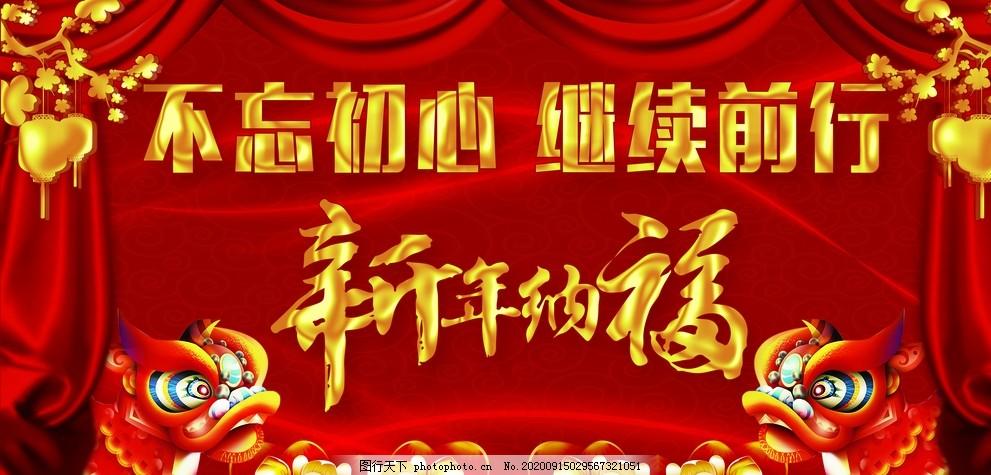 新年布置,新年促销活动,新年喜迎,欢度新年,新年龙门,新年好,新年氛围